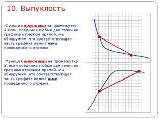 10. Выпуклость Функция выпукла вниз на промежутке Х если, соединив любые две