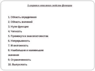 Алгоритм описания свойств функции 1. Область определения 2. Область значений