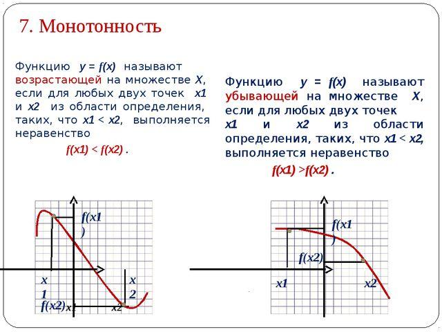 7. Монотонность Функцию у = f(х) называют возрастающей на множестве Х, если д...