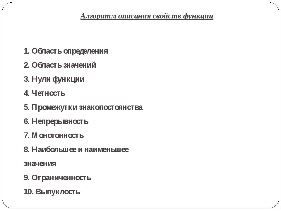 Алгоритм описания свойств функции 1. Область определения 2. Область значений...