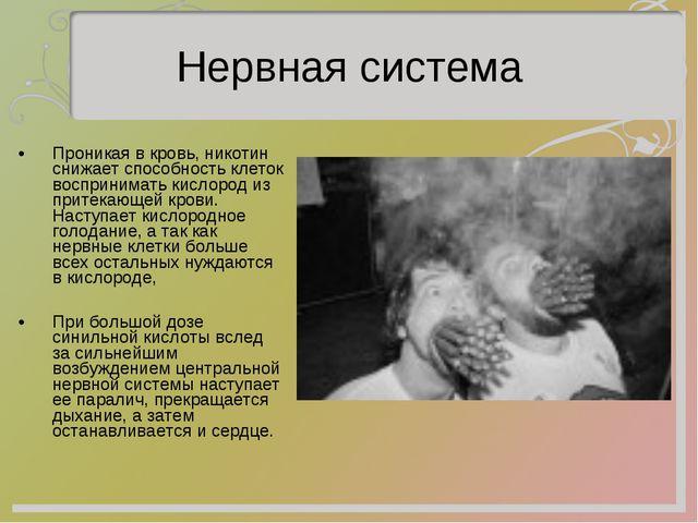 Нервная система Проникая в кровь, никотин снижает способность клеток восприни...