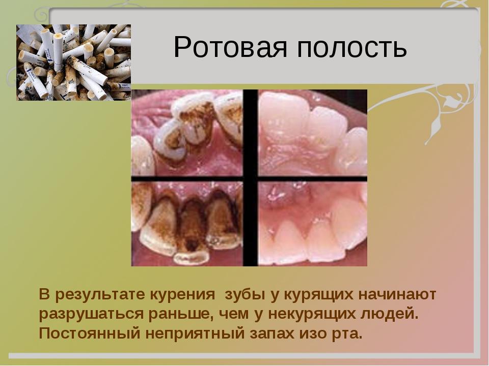 Ротовая полость В результате курения зубы у курящих начинают разрушаться ран...