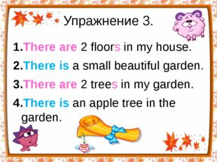 Упражнение 3. There are 2 floors in my house. There is a small beautiful gard