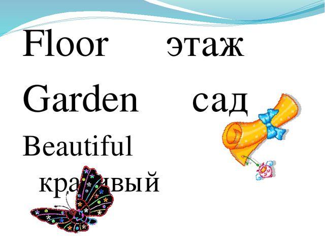 Floor этаж Garden сад Beautiful  красивый