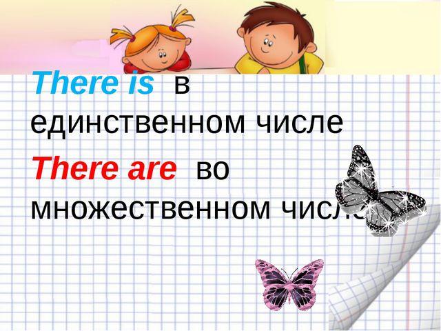 There is в единственном числе There are во множественном числе