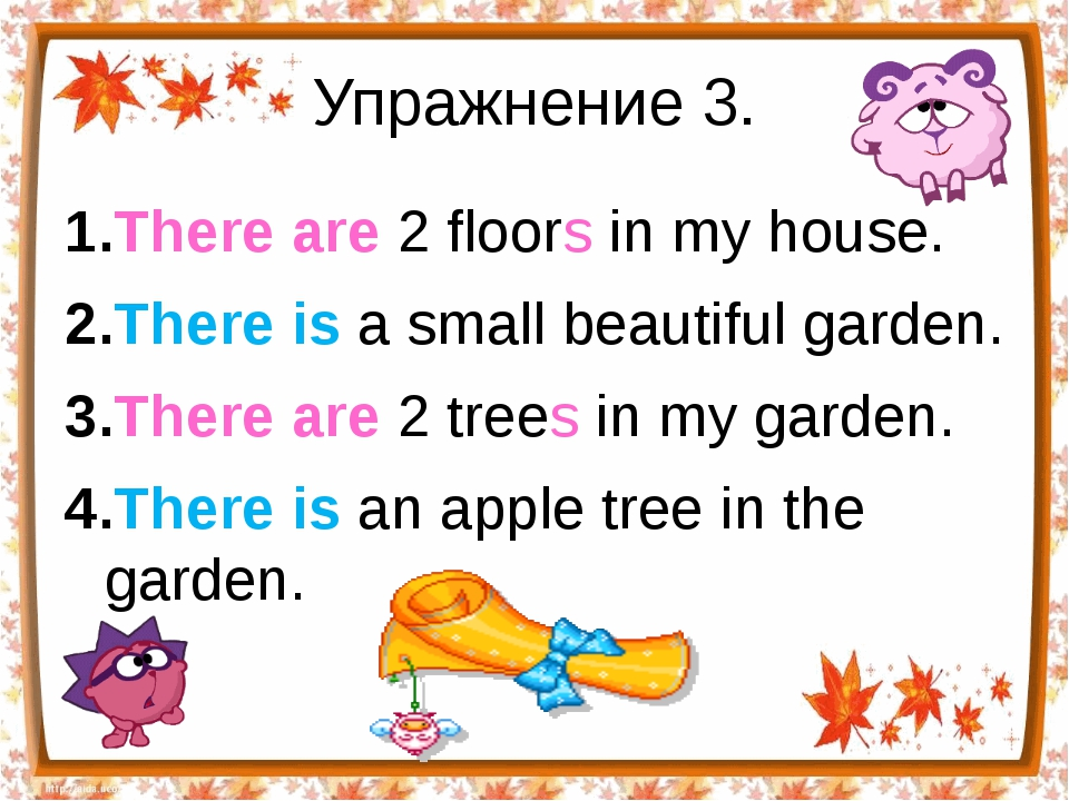 Упражнение 3. There are 2 floors in my house. There is a small beautiful gard...