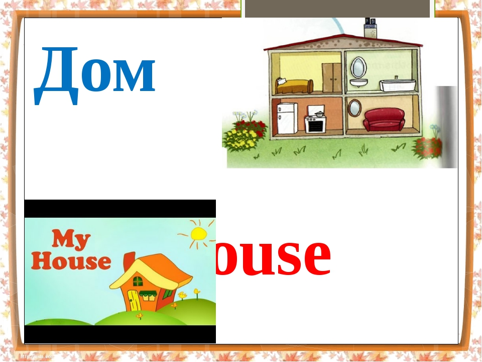 Дом  House