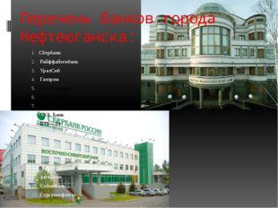 Перечень банков города Нефтеюганска: Сбербанк Райффайзенбанк УралСиб Газпром