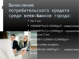 Вычисление потребительского кредита среди всех банков города: СКБ Банк На 5 л