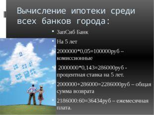 Вычисление ипотеки среди всех банков города: ЗапСиб Банк На 5 лет 2000000*0,0