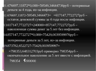 676697,11872*0,088=59549,34644736руб – потерянные деньги за 4 года, из–за инф