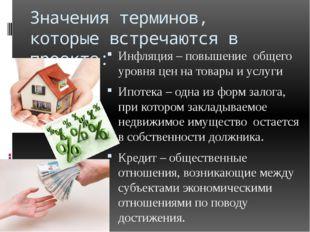 Значения терминов, которые встречаются в проекте: Инфляция – повышение общего