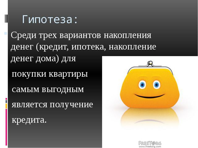 Гипотеза: Среди трех вариантов накопления денег (кредит, ипотека, накопление...