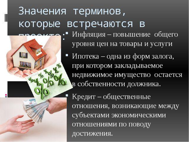 Значения терминов, которые встречаются в проекте: Инфляция – повышение общего...