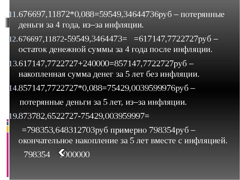 676697,11872*0,088=59549,34644736руб – потерянные деньги за 4 года, из–за инф...