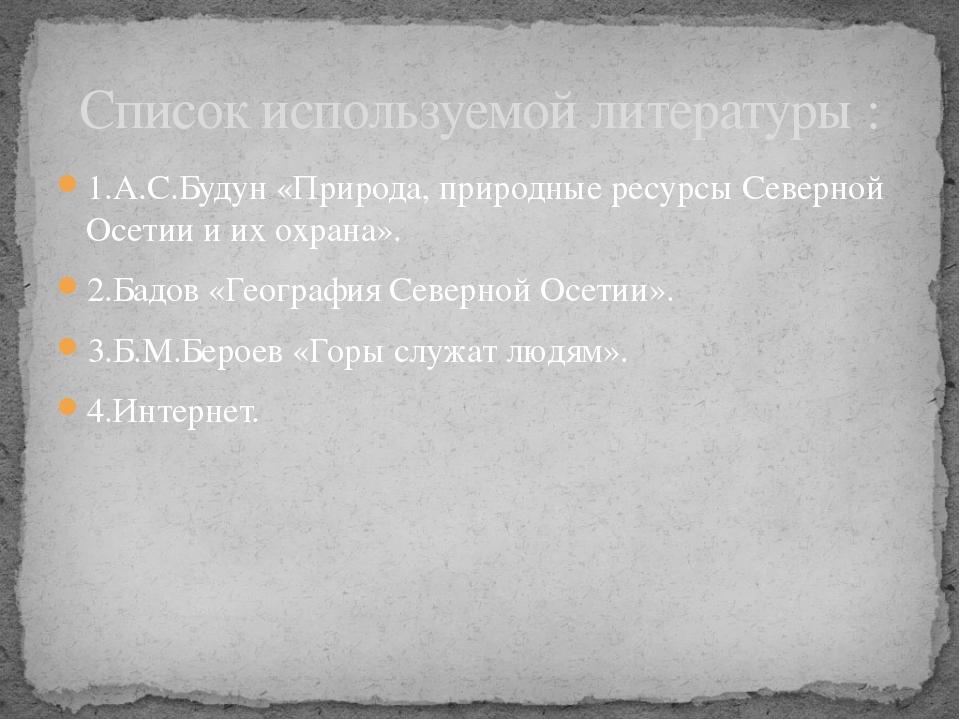 1.А.С.Будун «Природа, природные ресурсы Северной Осетии и их охрана». 2.Бадов...