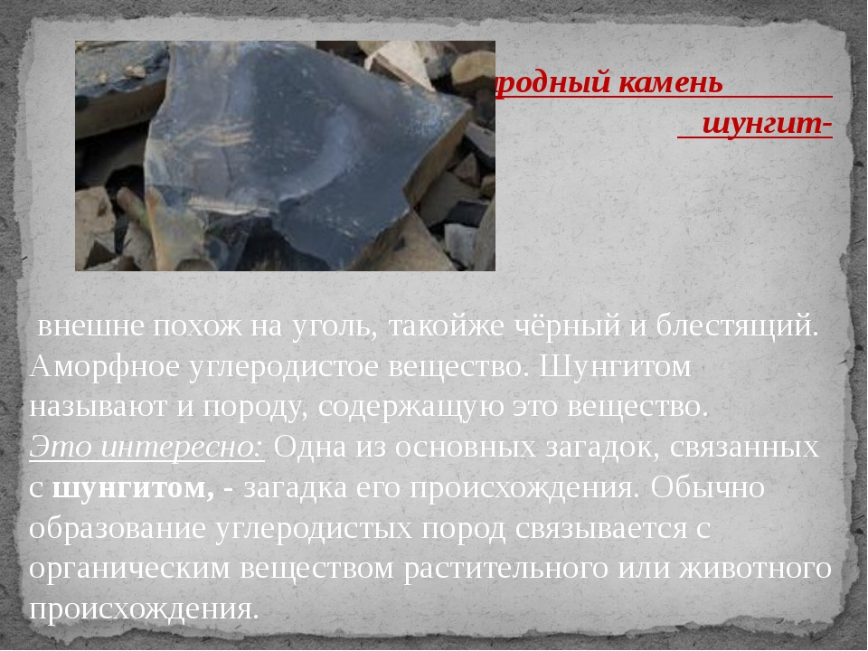 Природный камень шунгит- внешне похож на уголь, такойже чёрный и блестящий....