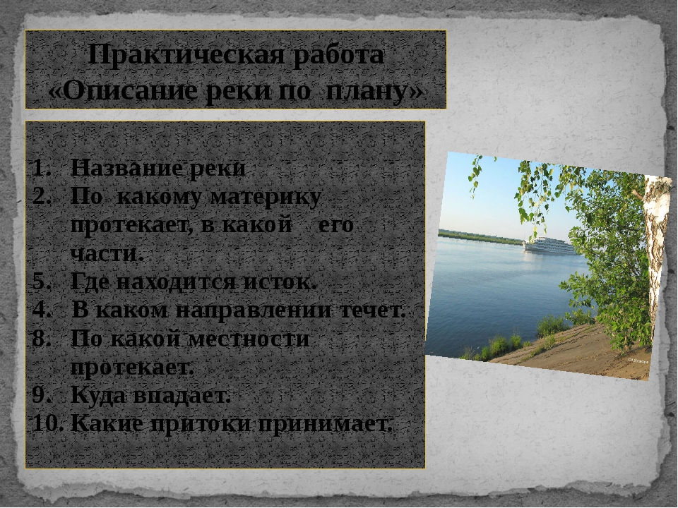 Практическая работа «Описание реки по плану» Название реки По какому материку...