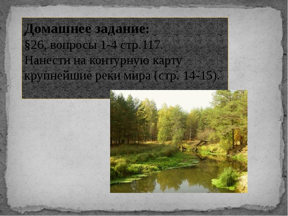 Домашнее задание: §26, вопросы 1-4 стр.117. Нанести на контурную карту крупне...