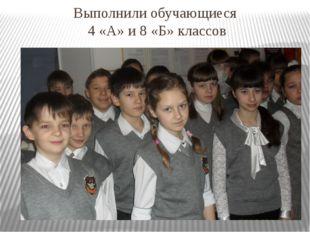 Выполнили обучающиеся 4 «А» и 8 «Б» классов