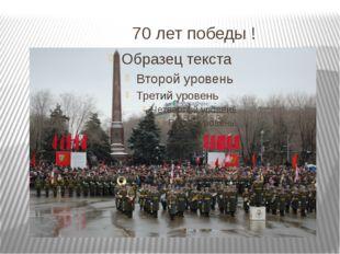 70 лет победы !
