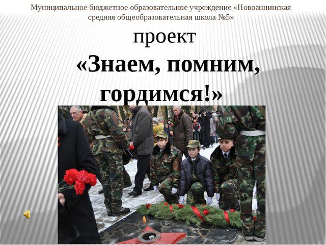 Муниципальное бюджетное образовательное учреждение «Новоаннинская средняя общ...