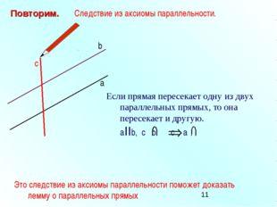 Повторим. Следствие из аксиомы параллельности. а c b Это следствие из аксиомы