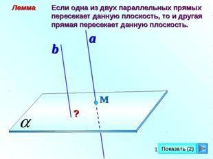 Лемма Если одна из двух параллельных прямых пересекает данную плоскость, то