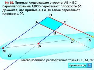 Проверить (3) № 19. Прямые, содержащие стороны АВ и ВС параллелограмма AВСD п