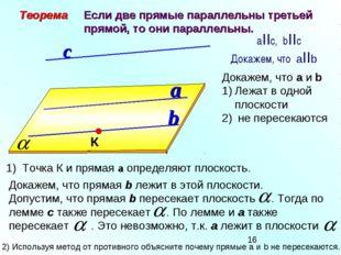 a b с Теорема Если две прямые параллельны третьей прямой, то они параллельны.