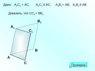 Дано: А1С1 = АС, А1С1 II АС, А1В1 = АВ, А1В1 II АВ Доказать, что CС1 = ВB1 А