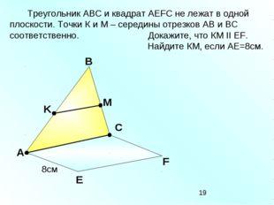 А В С Е F K M Треугольник АВС и квадрат АEFC не лежат в одной плоскости. Точк