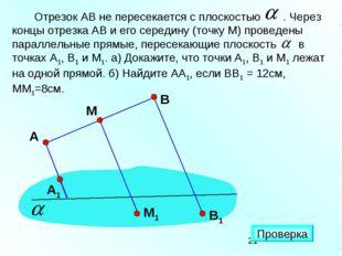 Отрезок АВ не пересекается с плоскостью . Через концы отрезка АВ и его серед