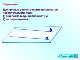 Две прямые в пространстве называются параллельными, если 1) они лежат в одной