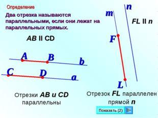 Два отрезка называются параллельными, если они лежат на параллельных прямых.