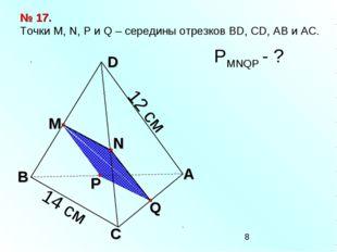 Q А С В D N M P № 17. Точки М, N, P и Q – середины отрезков BD, CD, AB и АС.