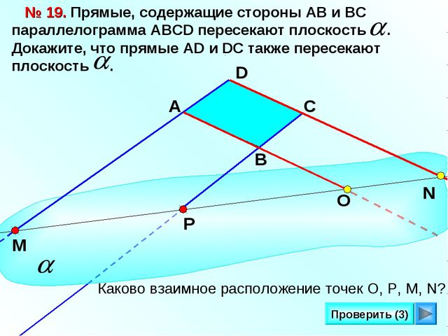 Проверить (3) № 19. Прямые, содержащие стороны АВ и ВС параллелограмма AВСD п...