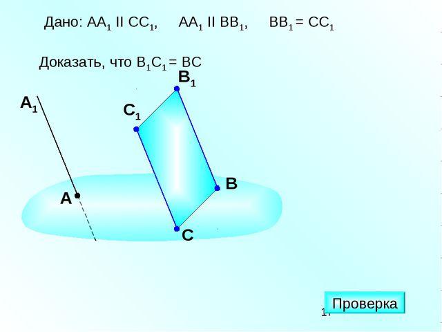 Дано: АА1 II СС1, АА1 II ВВ1, ВВ1 = СС1 Доказать, что В1С1 = ВС А В1 С А1 В...