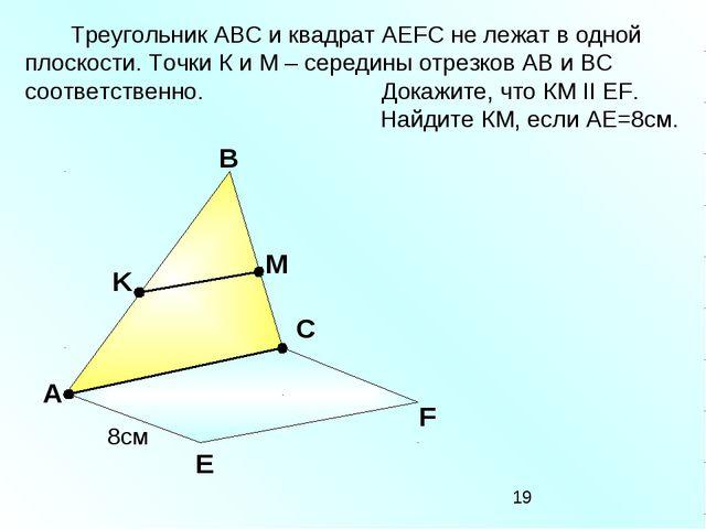 А В С Е F K M Треугольник АВС и квадрат АEFC не лежат в одной плоскости. Точк...