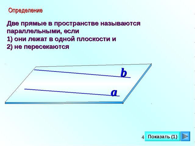 Две прямые в пространстве называются параллельными, если 1) они лежат в одной...