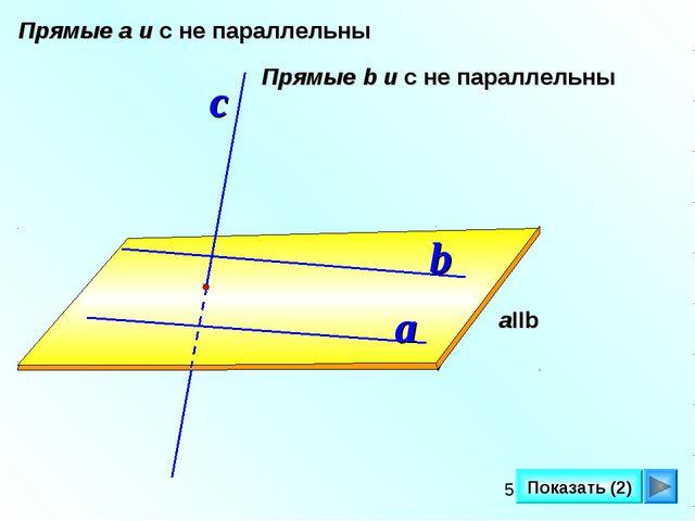 a b aIIb с Прямые а и с не параллельны Показать (2) Прямые b и с не параллельны