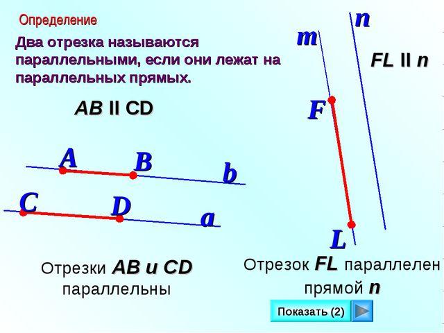 Два отрезка называются параллельными, если они лежат на параллельных прямых....