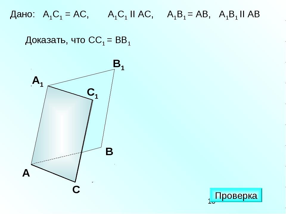 Дано: А1С1 = АС, А1С1 II АС, А1В1 = АВ, А1В1 II АВ Доказать, что CС1 = ВB1 А...