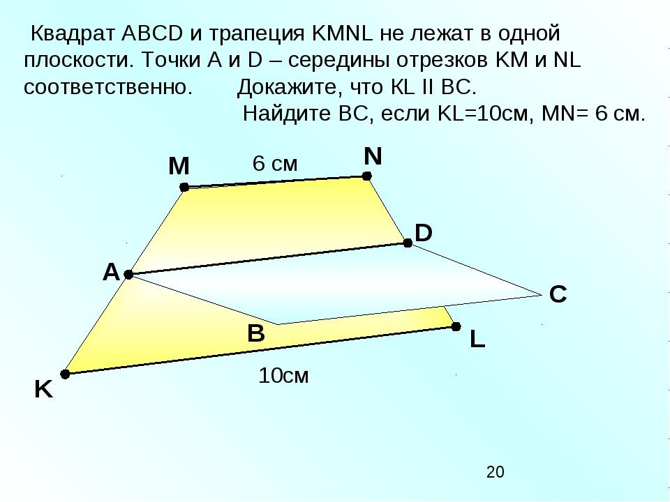 А В С С D K M Квадрат АВСD и трапеция KMNL не лежат в одной плоскости. Точки...
