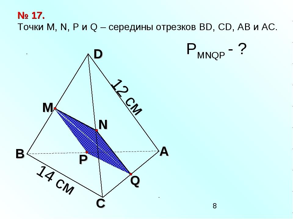 Q А С В D N M P № 17. Точки М, N, P и Q – середины отрезков BD, CD, AB и АС....