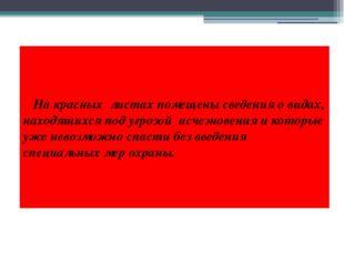На красных листах помещены сведения о видах, находящихся под угрозой исчезно