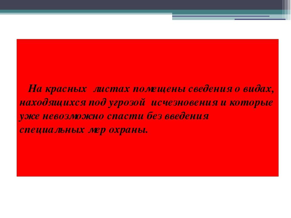 На красных листах помещены сведения о видах, находящихся под угрозой исчезно...