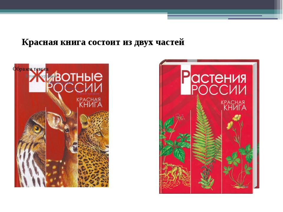 Красная книга состоит из двух частей