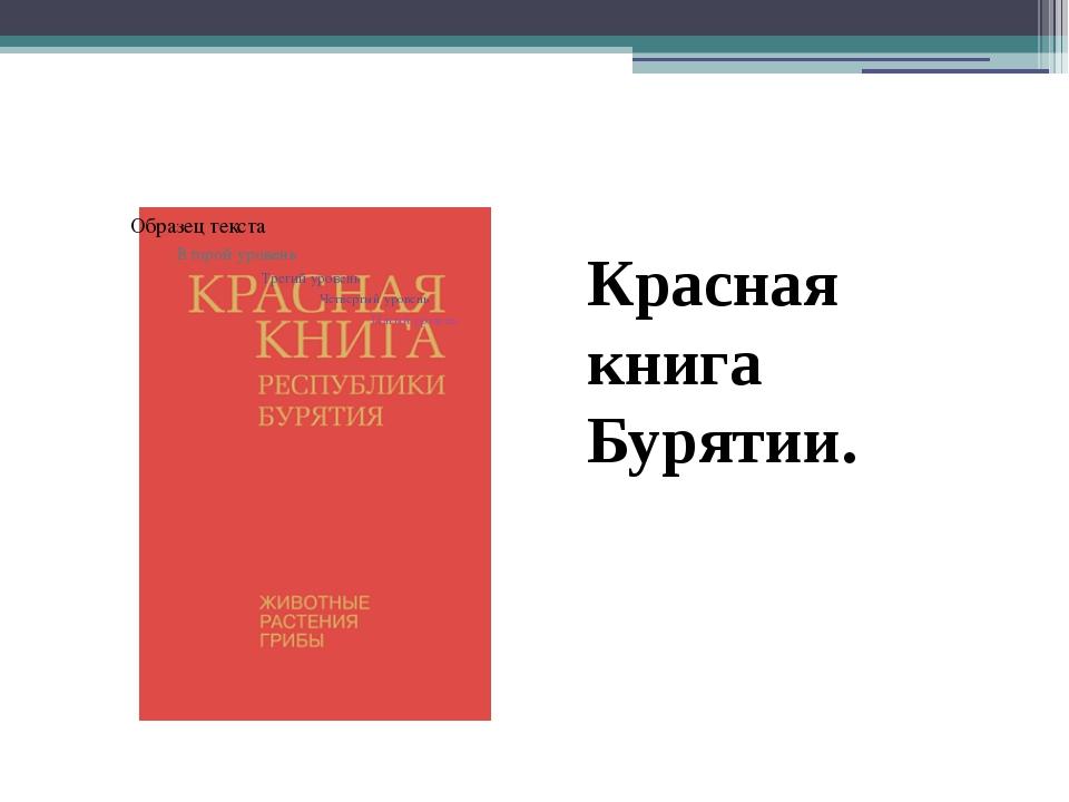 Красная книга Бурятии.