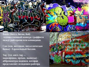 Battle (баттл, битва, бой) -художественный конкурс граффити между райтерами